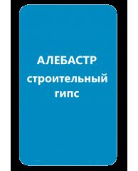 Алебастр белый ВТВ